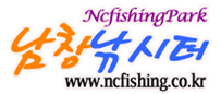 ncfishing www.ncfishing.co.kr 남창낚시터